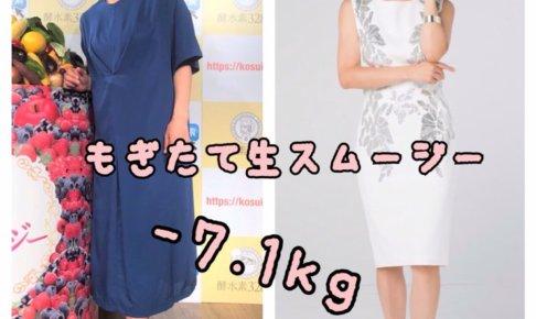 もぎたて生スムージーの東尾理子さんの結果!体重や体型の変化を調べてみました