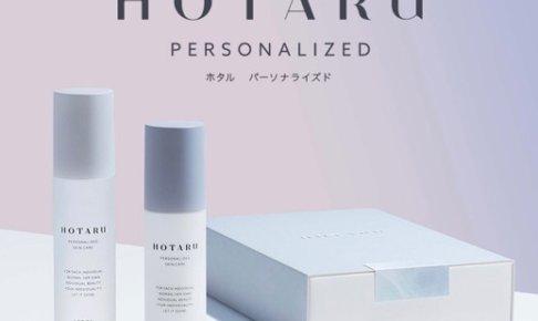 ホタル(HOTARU) パーソナライズドスキンケアのキャンペーン!最安値が判明したので紹介します。