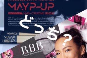 メイプアップ(MAYP-UP)とトリプルビー、女性はどっちがいい?成分を比較して分かったこと。