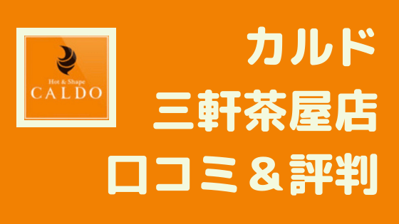 ホットヨガカルド 口コミ 評判 画像